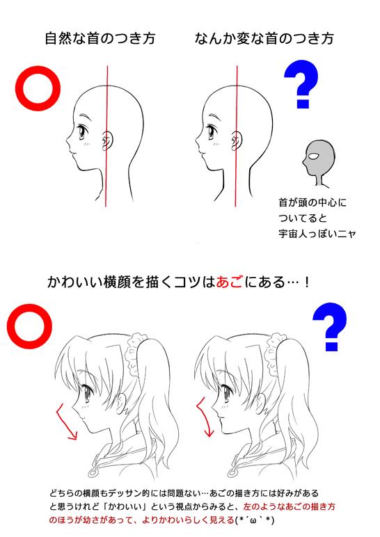 首は頭の中心よりも後ろについているのが自然な状態。 ド真ん中についてる首は\u2026不自然な感じに\u2026(;´Д`) (首のつき方が変だと横顔 がかわいくみえないし~)