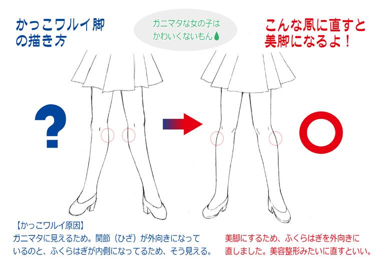 よくありがちなカッコワルイ足の描き方と、 それをかわいい足に直した参考例を描いてみたので 左右の足を比較してみてください。