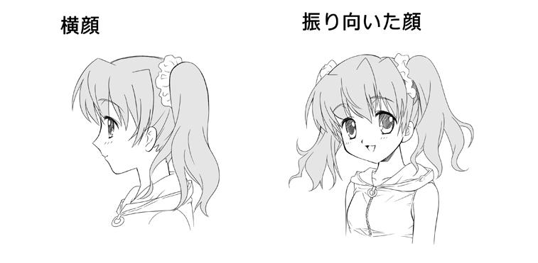 横顔の描き方は、細かいことを言えば、キャラの骨格によって微妙にそれぞれ違ってきます。  けれども、そこまでこだわるのでなく、簡単にかわいく描けるコツをやりたい
