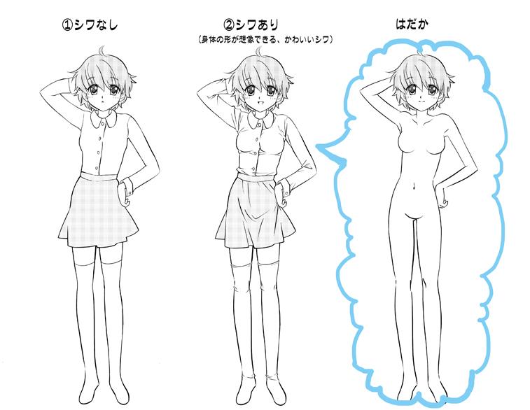簡単服のシワの描き方服をかわいく描くコツ